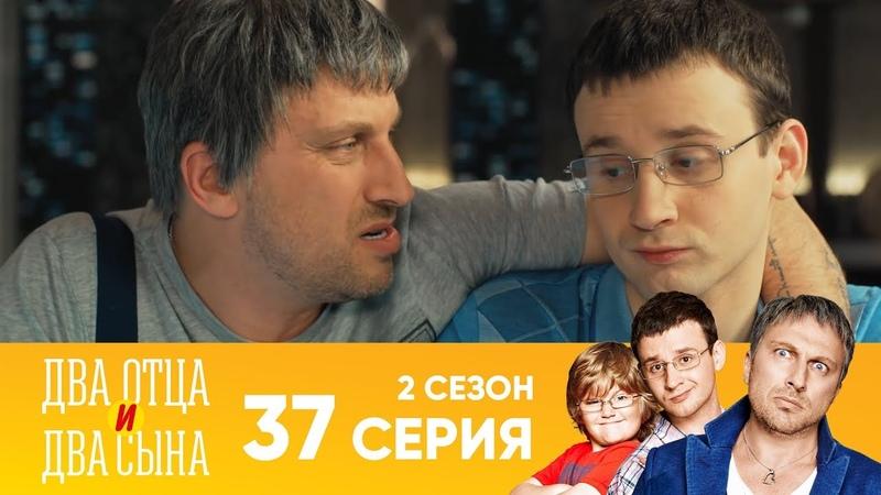 Два отца и два сына | Сезон 2 | Серия 37