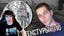 Братишкин смотрит Первый в мире обзор на Россию Слабовато