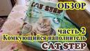 Наполнитель Cat Step из соевых волокон часть 2
