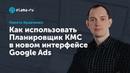 ELama: Как использовать Планировщик КМС в новом интерфейсе Google Ads