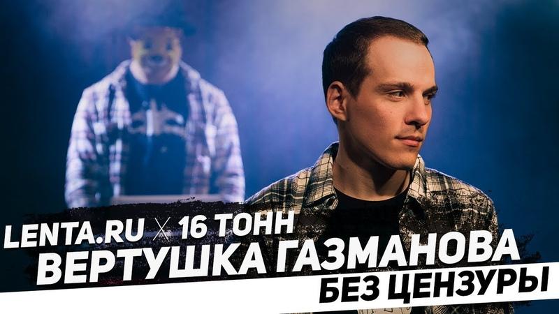 вертушка газманова (без цензуры) / Lenta.ru x 16 Тонн
