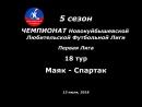 5 сезон Первая Лига 13 тур Маяк - Спартак 13.07.2018 10-5