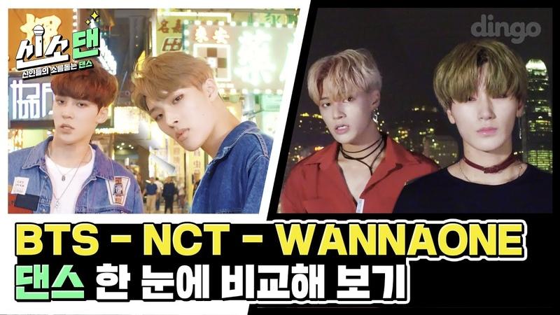 [신소댄] BTS, NCT, WANNAONE 댄스 한 눈에 비교해보기 (ATEEZ - Yunho, Mingi, Wooyoung, San)