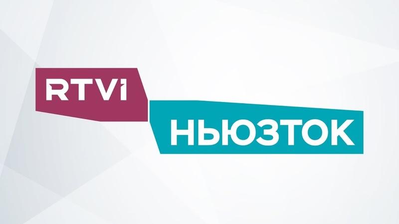 Новые антироссийские санкции отставка президента Алжира и сожжение книг в Польше Ньюзток RTVI