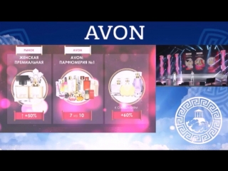 Avon 4q - part 4