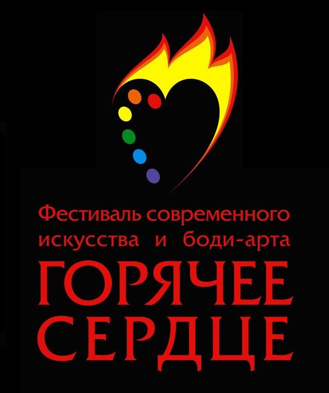 """25 июня - фестиваль """"Горячее сердце"""""""