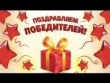 ВК. Итоги конкурса репостов, 06.08.18