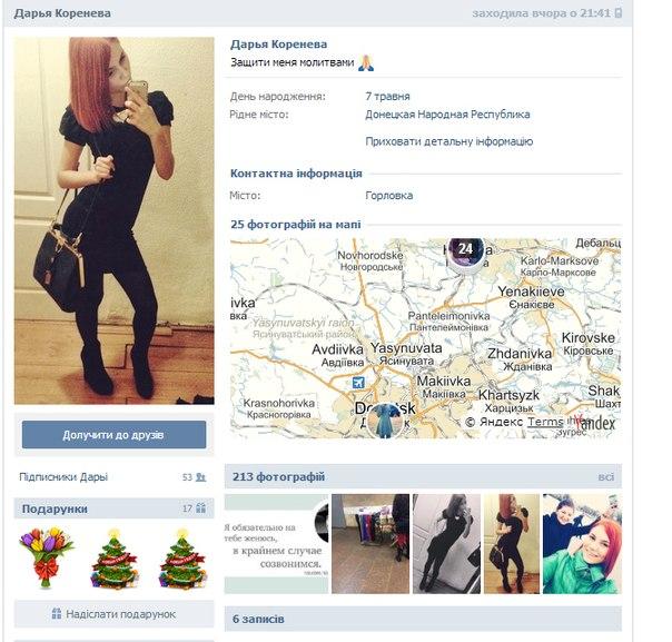"""Террористы вчера весь день обстреливали восточные подступы к Мариуполю: двое украинских воинов погибли, - """"Азов"""" - Цензор.НЕТ 1608"""