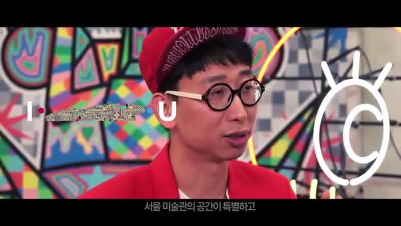 [인터뷰 영상] 서울은 팝아트다 찰스장 - 화려한, 다양성.. 전세계에서 서울만큼 팝적인 도시가 없어요. 서울에서는 다양한 소재를 발견할 수 있는데 저도 아이디어가 떨어지면 거리로 나섭니다. 굉장히 많은 영감을 주는 도시인 것 같