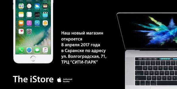 [club49382045|The iStore] – премиальный реселлер Apple уже с 8 апреля