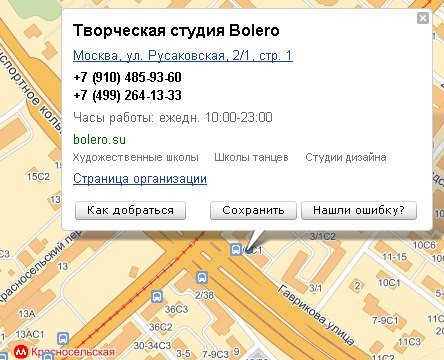 Схема проезда Москва - мастер