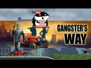 Gangster's Way с Сибирским Леммингом [бесплатная флешка]