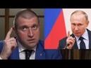 Потапенко унизил Путина по полной!