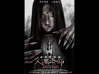 Перезальем фильм Проклятое общежитие: Повелитель кукол (2017)