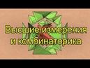 Высшие измерения и комбинаторика Numberphile на русском