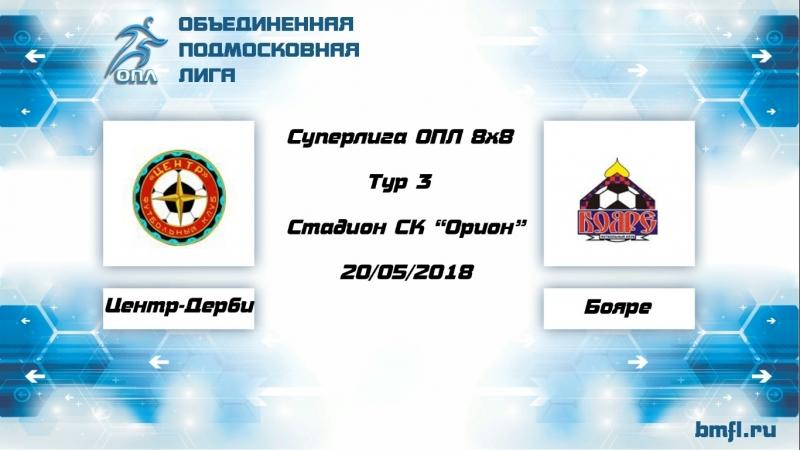 Центр Дерби Бояре Обзор матча