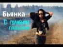 Бьянка - С голубыми глазами клип из 3-х видео