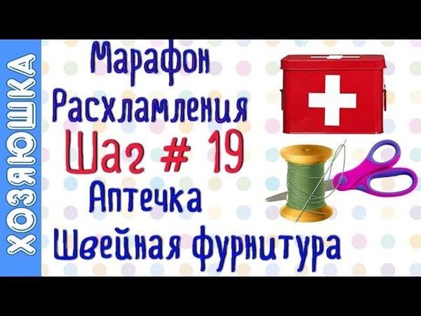 ❗Расхламление Аптечки 💊💉и Швейной Фурнитуры💈✂ШАГ 19 Марафона Расхламления от ХОЗЯЮШКИ