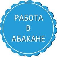 Разместить объявление работа в абакане авито карасук объявления от частных лиц
