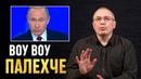 Ходорковский вещает | Послание президента РФ 2019