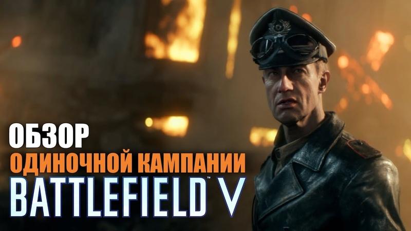 Обзор одиночной кампании Battlefield V - военные истории, впервые и за немцев