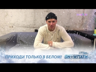 Анонс SnowПати4 Олег Майами