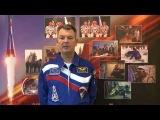Летчик-космонавт А.М.Самокутяев о выставке «Пакт Рериха. История и современность» в Пензе