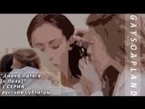 Диана и Лола [до Айноа] - 1 Эпизод [Русски субтитры]