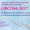 LIBCOM–2017