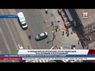В Канаде фургон протаранил толпу пешеходов. Есть погибшие и пострадавшие