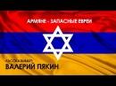 Армяне - запасные евреи