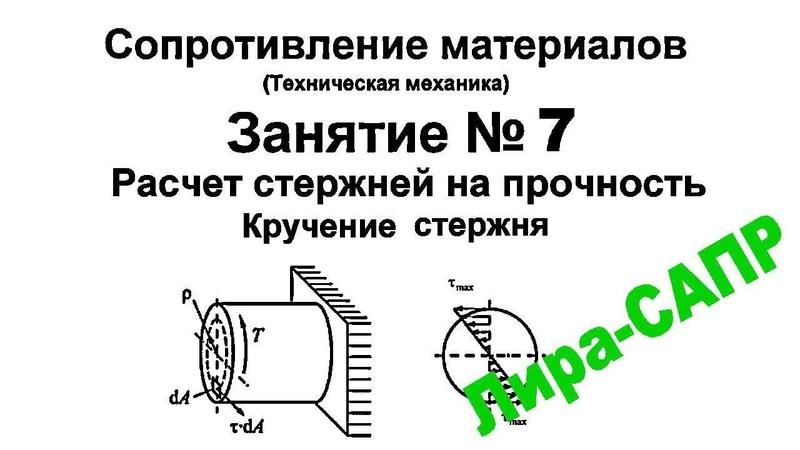 Лира-САПР. Сопротивление материалов. Занятие 7. Расчет на прочность. Кручение стержня