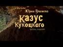 Казус Кукоцкого 1 серия драма