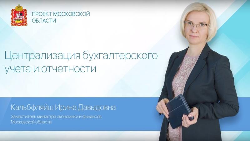 И.Д. Кальбфляйш. Создание централизованной системы бухгалтерского учета Московской области