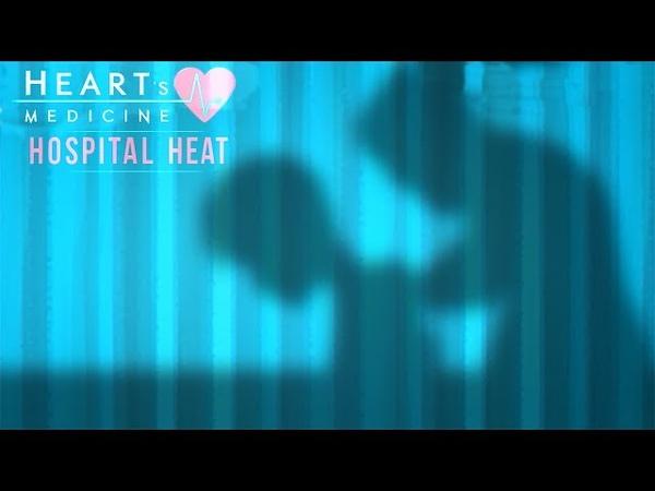 ВКЛЮЧАЙ ФАНТАЗИЮ, ШАЛУНИШКА ► Heart's Medicine - Hospital Heat 7