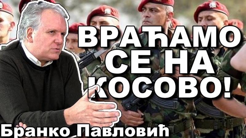 Branko Pavlović Dolazi čas vraćamo vojsku na Prokletije Politikon