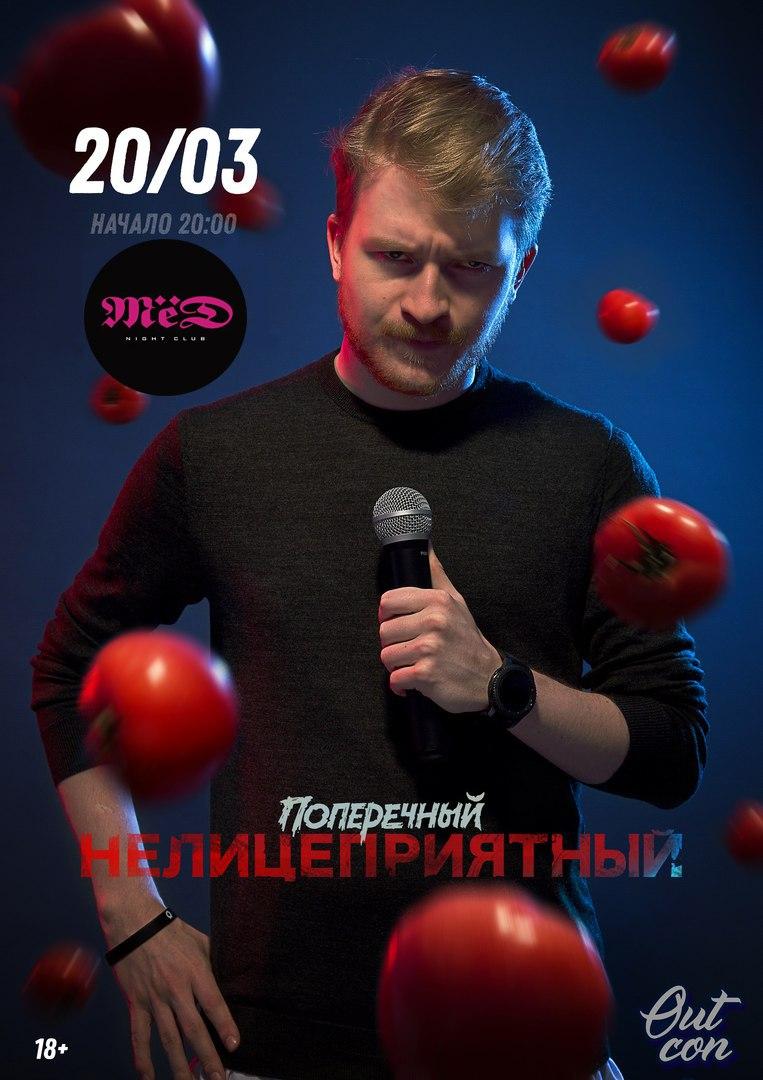 Афиша Ростов-на-Дону 20.03 / Stand Up Поперечного / Ростов-на-Дону