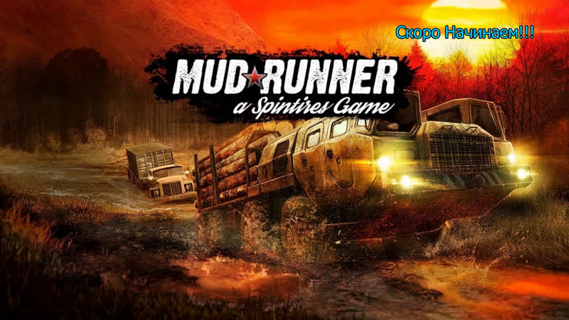 Spintires: MudRunner Динамитный:Начало