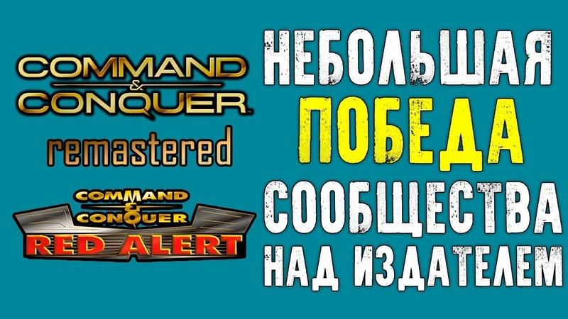 АНОНС Command Conquer REMASTERED - EA решили исправляться [Болтология]