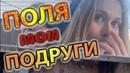 ПОЛЯ ИЗ ДЕРЕВКИ МОИ ПОДРУГИ PolyaIzDerevki