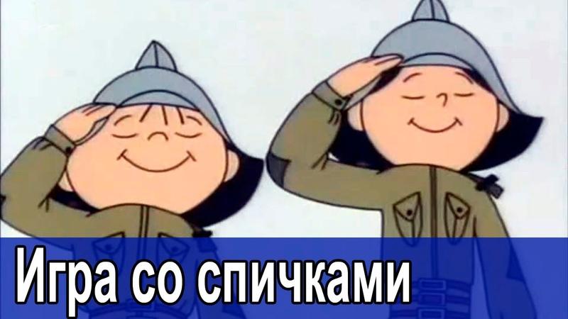 Болек и Лёлек Внимание пожар 03 Игра со спичками 1977 ПНР