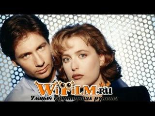 Секретные материалы (сериал 1993 - 2002) - WiFilm.ru