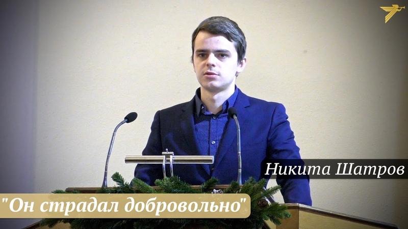 Никита Шатров - Он страдал добровольно