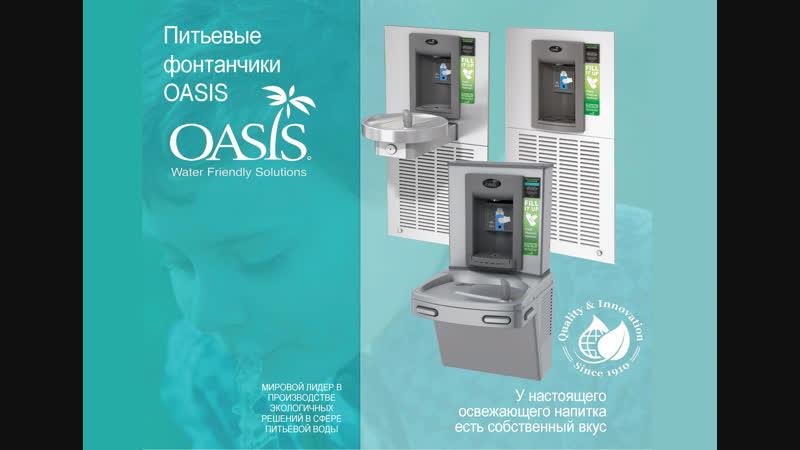 Питьевые фонтанчики OASIS с антимикробной защитой