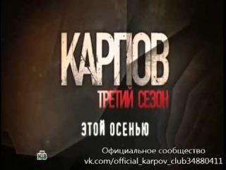 Карпов. Сезон третий | Анонс №4 на НТВ