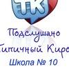 Подслушано Типичный Киров школа № 10