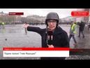 Париж познал гнев Франции