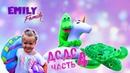 Эмили и Додо ➍ Часть 4: Приключения малышки Эмили, динозавра и черепахи / Игры для детей на пляже