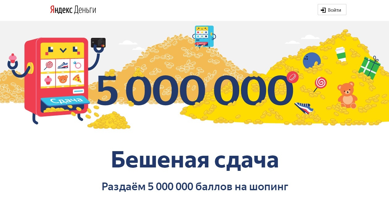 www.money.yandex.ru/moneydays акция 2019 года