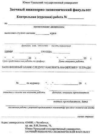 ЮУрГУ заочное отделение ВКонтакте Титульный лист для контрольных работ